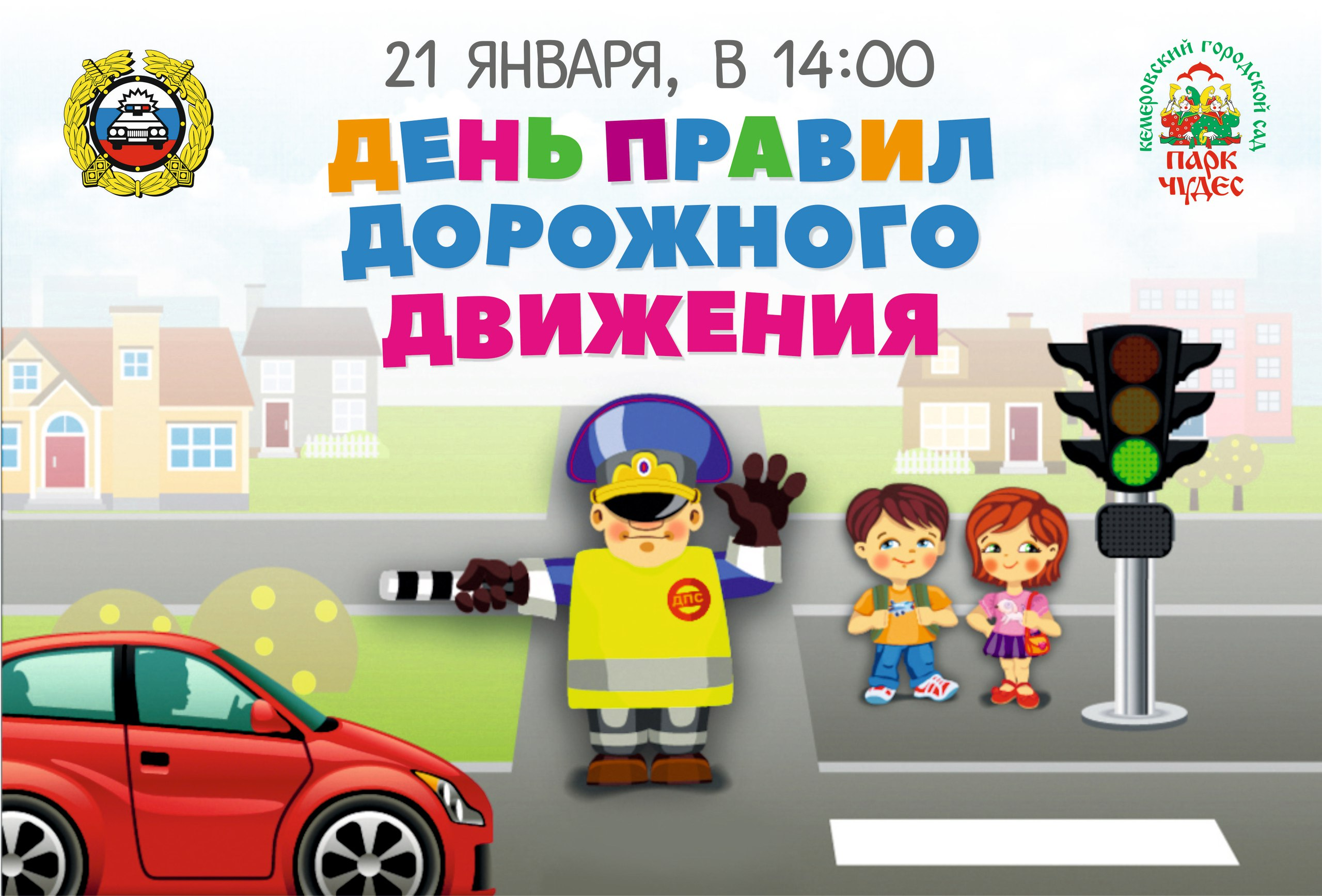 Открытки правила дорожного движения