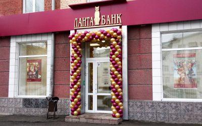 """""""Ланта-Банк"""" открыл офис в центре города Кемерово"""