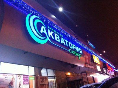Два кемеровских торговых центра выставили на продажу за 970 миллионов
