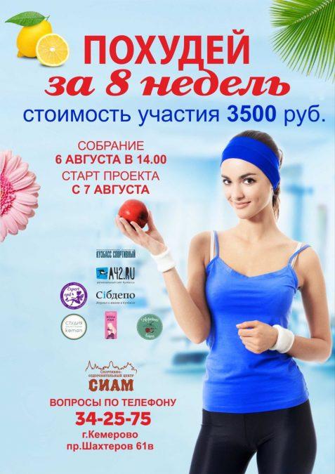 Фитнес Программа Похудей За. Худеем за 30 дней 1.0.56
