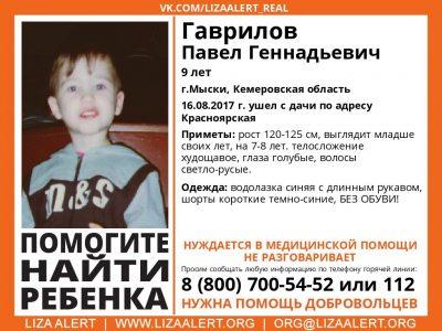 В Кузбассе ищут без вести пропавшего босоногого мальчика