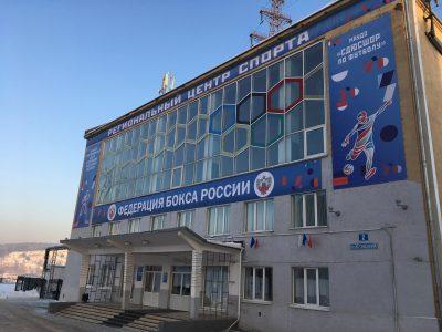 В Кемерове открыли региональный центр спортивной подготовки по боксу