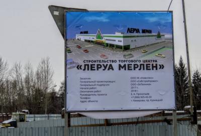 Площадь второго «Леруа Мерлен» в Кемерове составит 13,5 тысяч «квадратов»