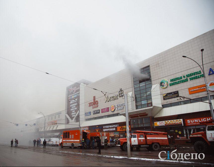 Дело «Зимней вишни»: посетителей одного из магазинов ТРК заперли во время пожара