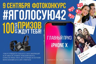 В Кузбассе среди пришедших на выборы разыграют iPhone X