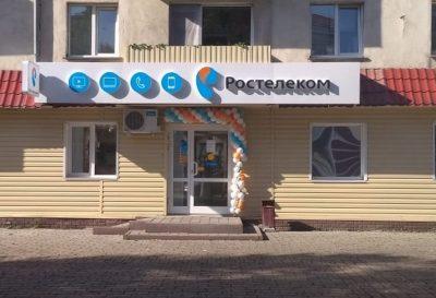 «Ростелеком» открыл в Киселёвске новый салон связи