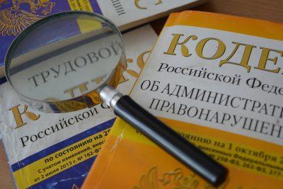 В Кузбассе прокуратура выявила нарушения при трудоустройстве подростков