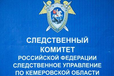 В Кемерове до смерти забили женщину