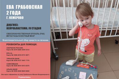 Заболевшей раком двухлетней девочке из Кемерова требуется помощь