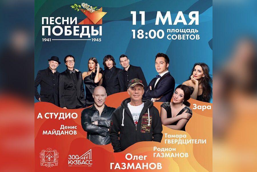 Видео: звёзды зовут кузбассовцев на грандиозный концерт в Кемерове