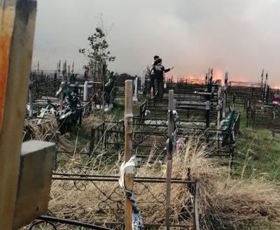 Видео: в кузбасском городе горит кладбище