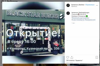В Кемерове скоро откроют Black Star Burger?
