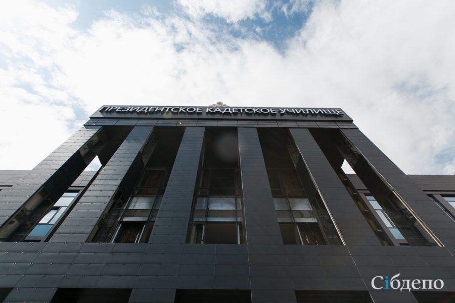 Фото: как в Кемерове идёт строительство Президентского кадетского училища