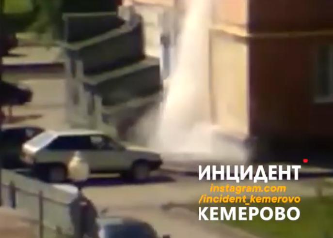 Видео: на кемеровской улице внезапно появился гейзер