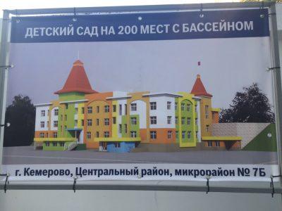В центре Кемерова построят четыре детских сада, огромную школу и поликлинику