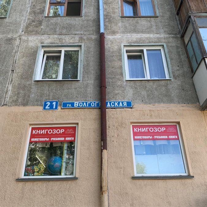 Фото: в Кемерове появилась новая улица «Волгогдская»