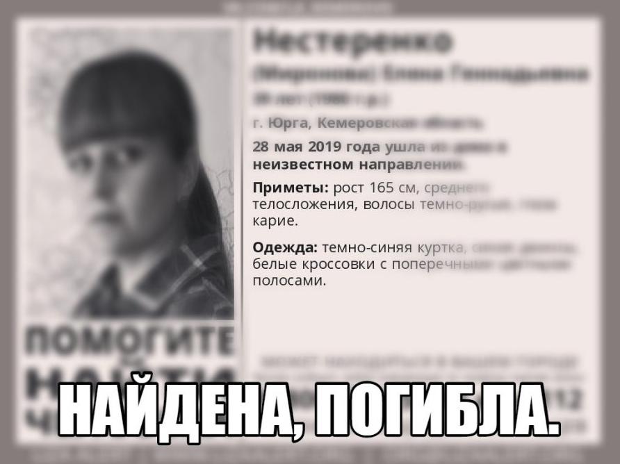 В Кузбассе нашли мёртвой пропавшую беременную женщину: подробности