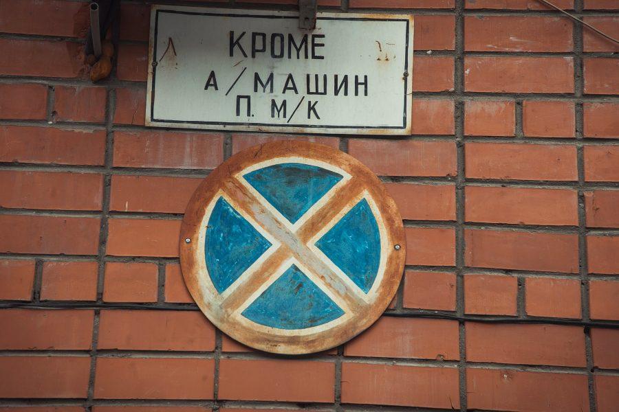 В Кемерове из-за Деда Мороза запретят стоянку