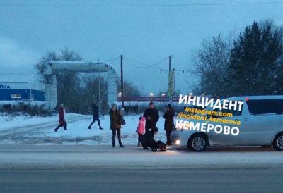 В Кемерове на пешеходном переходе сбили ребёнка