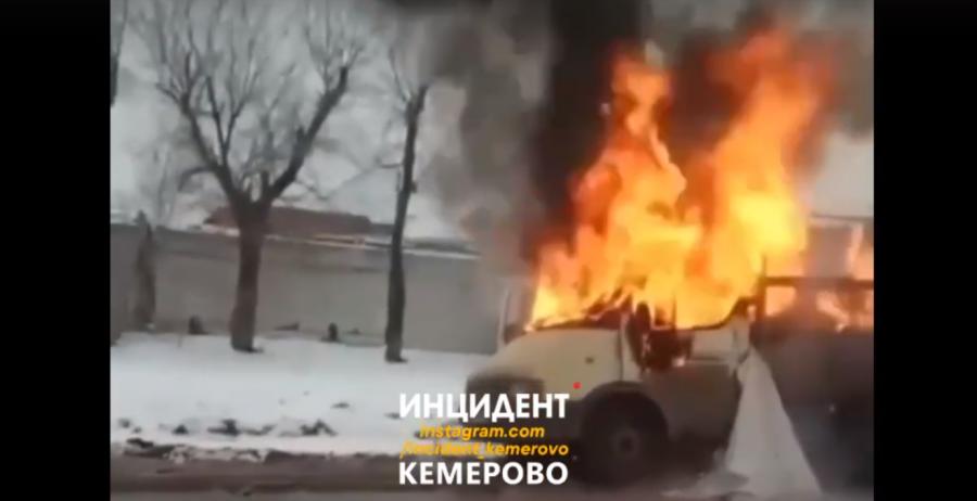 В центре Кемерова под весёлую музыку эпично сгорела «Газель»