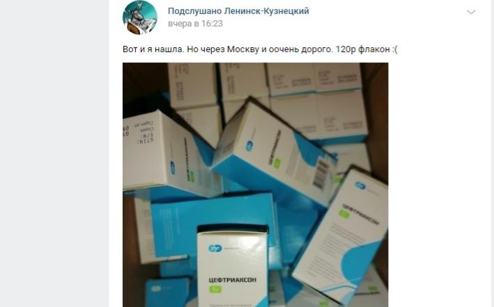 Кузбассовцы в соцсетях втридорога продают антибиотики